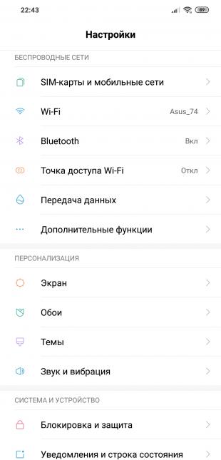обзор Xiaomi Pocophone F1: Настройки