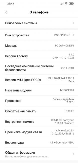 обзор Xiaomi Pocophone F1: Версия системы