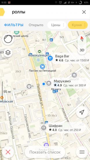«Яндекс.Карты» города: умный поиск по общепиту