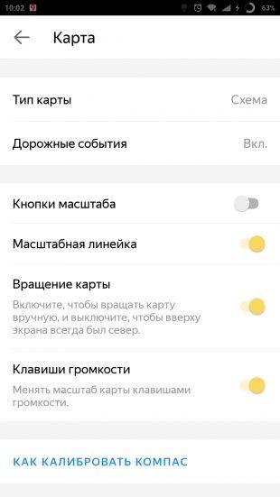 «Яндекс.Карты» города: настройки карты