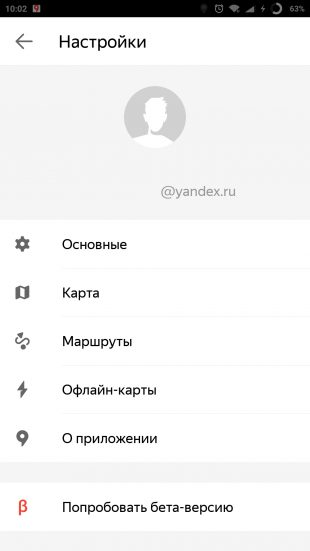 «Яндекс.Карты» города: настройки