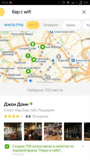 «Яндекс.Карты» города: поиск wi-fi