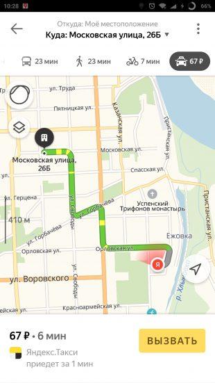 «Яндекс.Карты» города: вызов такси
