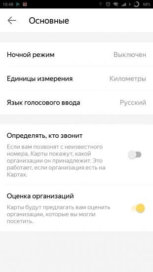 «Яндекс.Карты» города: определитель номера
