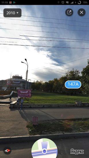 «Яндекс.Карты» города: панорамы из прошлого