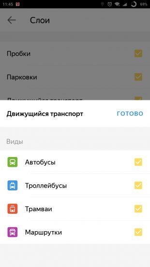 «Яндекс.Карты» города: поиск общественного транспорта