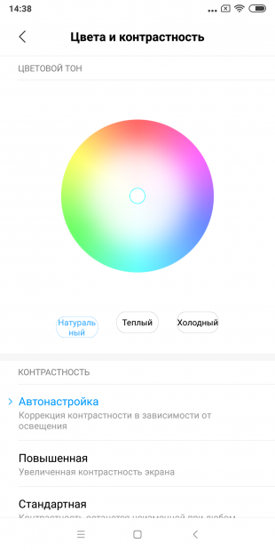 обзор Xiaomi Mi Max 3: Настройки экрана