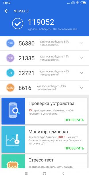 обзор Xiaomi Mi Max 3: AnTuTu