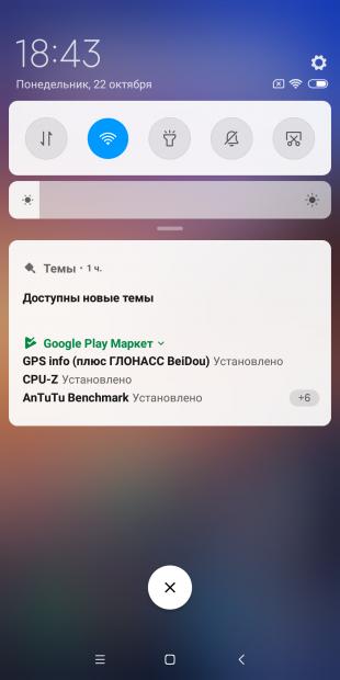 обзор Xiaomi Mi Max 3: Шторка