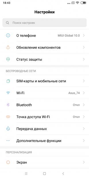 обзор Xiaomi Mi Max 3: Настройки