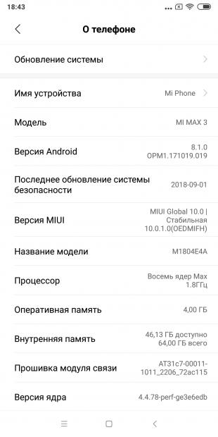 обзор Xiaomi Mi Max 3: Версия