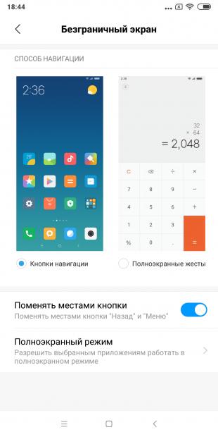 обзор Xiaomi Mi Max 3: Жесты