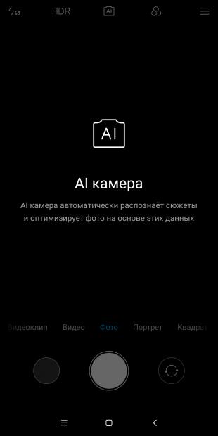 обзор Xiaomi Mi Max 3: AI камера