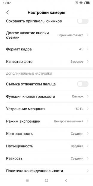 обзор Xiaomi Mi Max 3: Настройки камеры