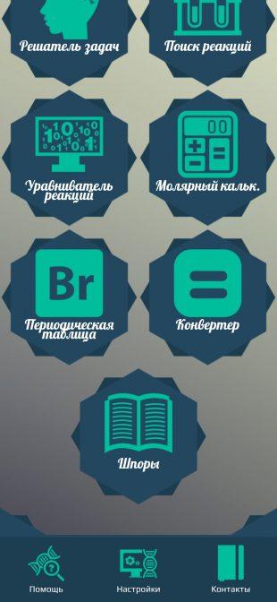 Химия X10: меню