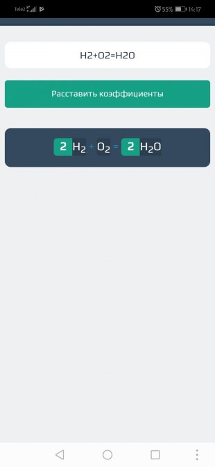 Химия X10»: шпаргалки, конвертер и решение задач для школьников