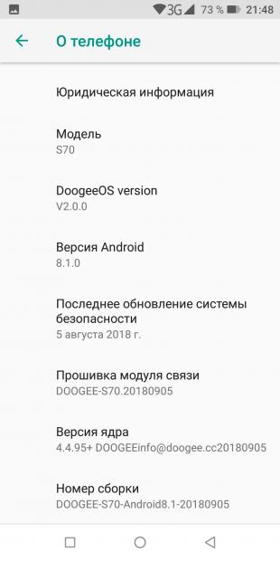 Doogee S70: версия ПО