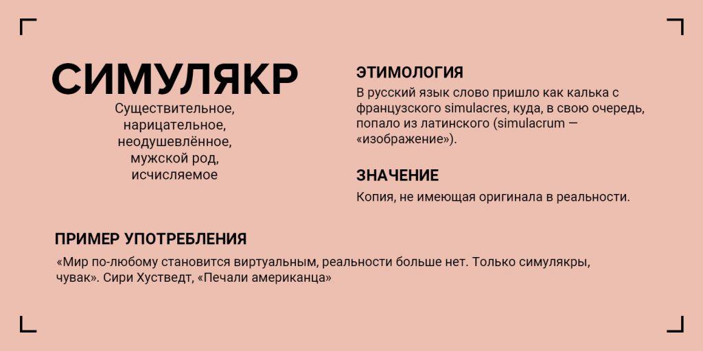 Симулякр