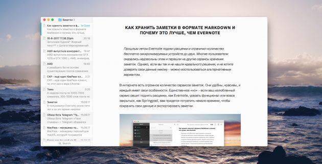 Лучший текстовый редактор: iA Writer
