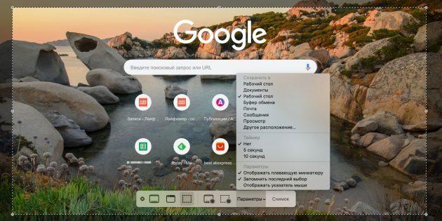 macOSMojave: Новый режим скриншотов