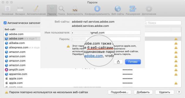 macOSMojave: Аудит дубликатов паролей