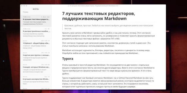 Лучший текстовый редактор: Typora