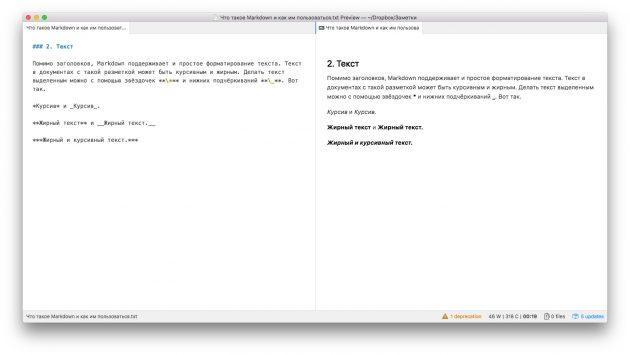 Markdown: выделение текста