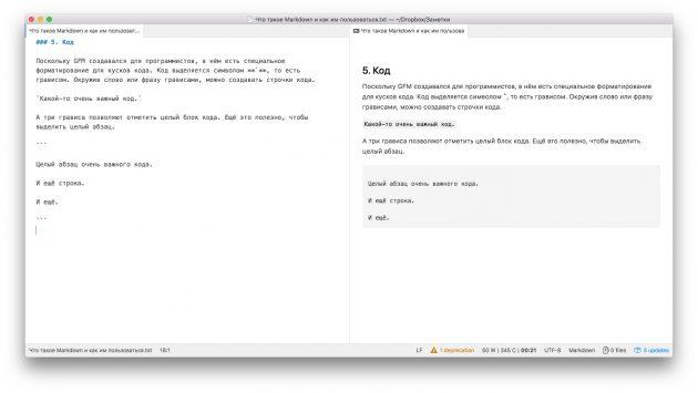Markdown: код
