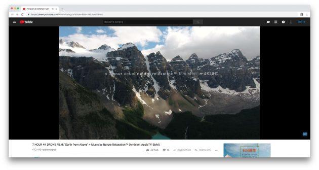 Где слушать звуки природы: YouTube