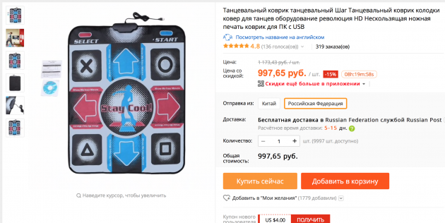 Dance Dance Revolution AliExpress