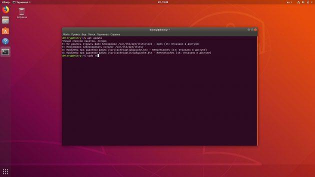 Терминал Linux позволяет кричать на систему