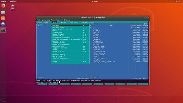 Терминал Linux позволяет просматривать файлы и папки