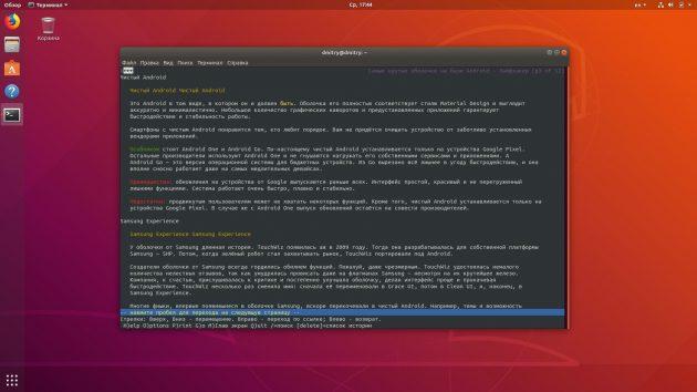Терминал Linux позволяет сёрфить в интернете