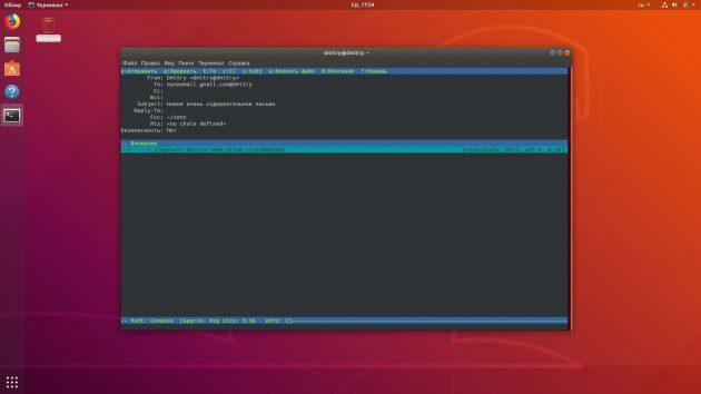 Терминал Linux позволяет читать электронную почту