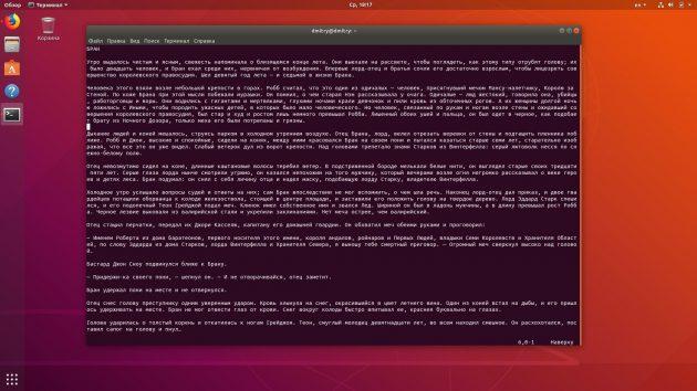 Терминал Linux позволяет печатать тексты