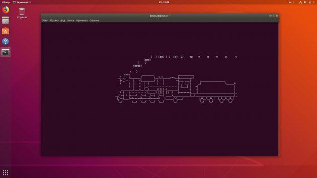 Как в терминале Linux любоваться поездом