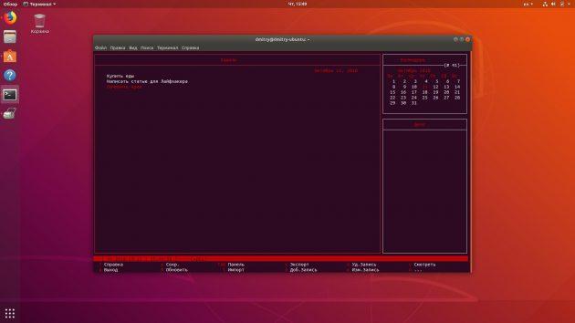 Терминал Linux позволяет планировать события в календаре