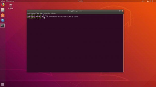 Как в терминале Linux знакомиться с дискордианским календарём