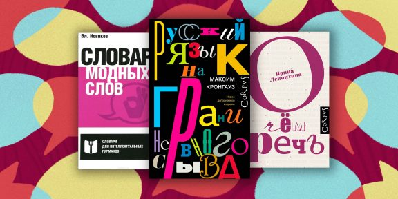 11 книг для тех, кто интересуется лингвистикой