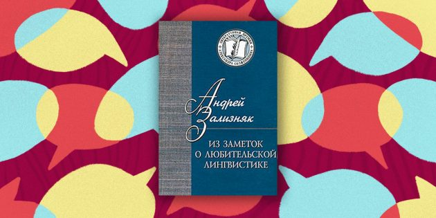 «Из заметок о любительской лингвистике», Андрей Зализняк