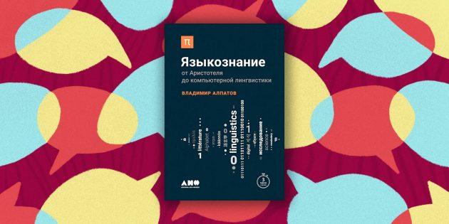 «Языкознание от Аристотеля до компьютерной лингвистики», Владимир Алпатов