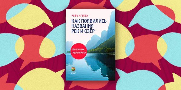 «Как появились названия рек и озёр: популярная гидронимика», Руфь Агеева