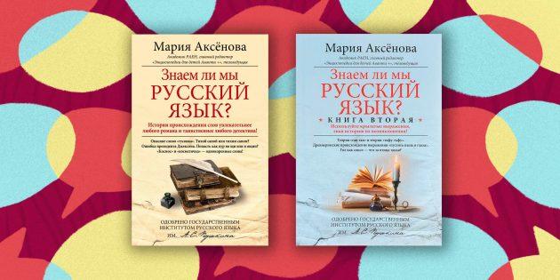 «Знаем ли мы русский язык?» (2 тома), Мария Аксёнова