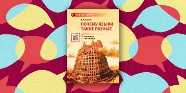 «Почему языки такие разные?», Владимир Плунгян