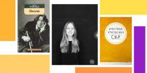 Любимые книги Кристины Ятковской, главного редактора «Альпина.Медиа»