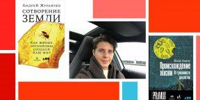 Любимые книги Екатерины Аксёновой, автора книжного блога Prometa.pro