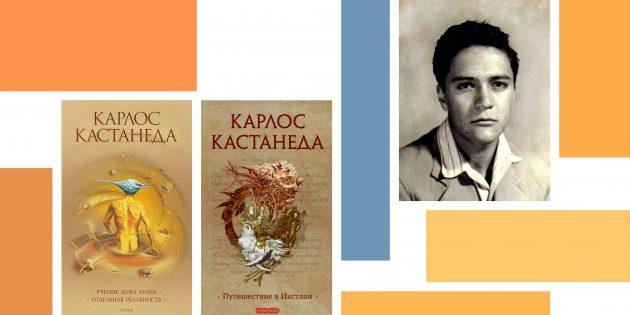 любимые книги: Карлос Кастанеда