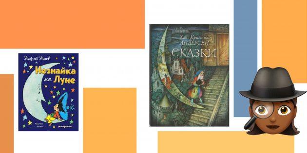 любимые книги: Сказки Ганса Христиана Адерсена
