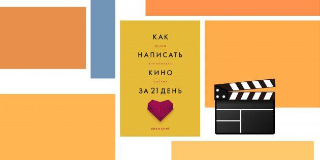 любимые книги: «Как написать кино за 21 день», Вики Кинг