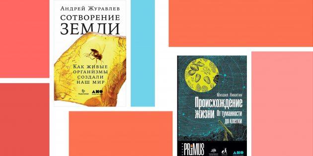 любимые книги: «Сотворение Земли», А. Н. Журавлёв